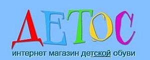 Детская Обувь Интернет Магазин Алматы