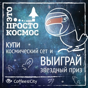 ����� ������� Coffee and the City � �� ������� �� ����������� �����