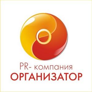 PR-компания Организатор