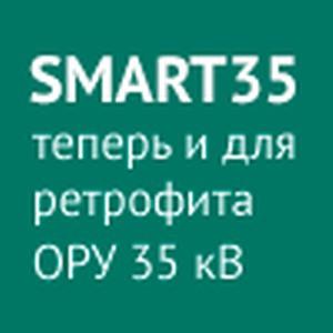 18 июня в 17-00 состоится презентация нового решения повышения надежности и безопасности ОРУ 35 кВ на базе реклоузера...