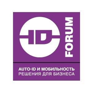 IV Международный Форум Auto-ID & Mobility. Технологии автоматической идентификации и мобильности – решения для бизнеса