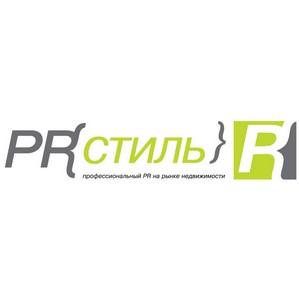 PR-Стиль