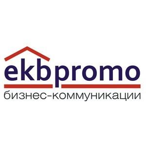 Коммуникационная группа Ekbpromo