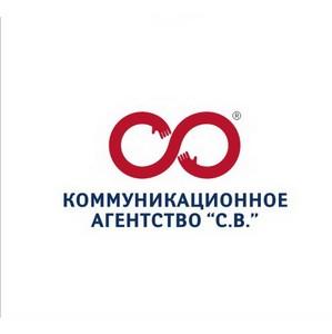 Коммуникационное агентство С.В.