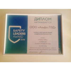 ������ ������ KIKI� ������� ������� �� Safety Leaders Award 2016.