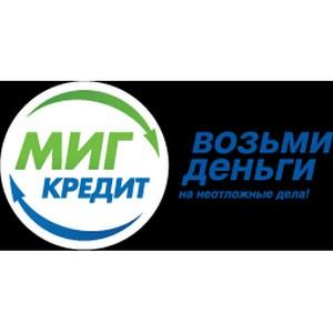 миг кредит колпиновтб банк челябинск адреса и режим работы