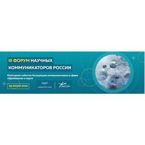 III Форум научных коммуникаторов